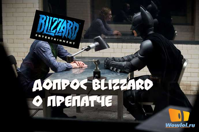 Допрос Blizzard о препатче
