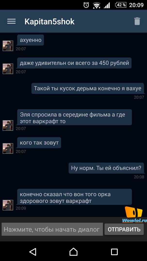 Фильм варкрафт