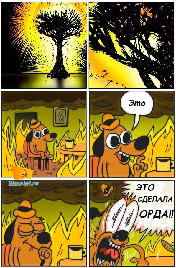 Сожжение Тельдрассила