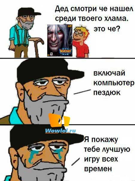 Кто помнит
