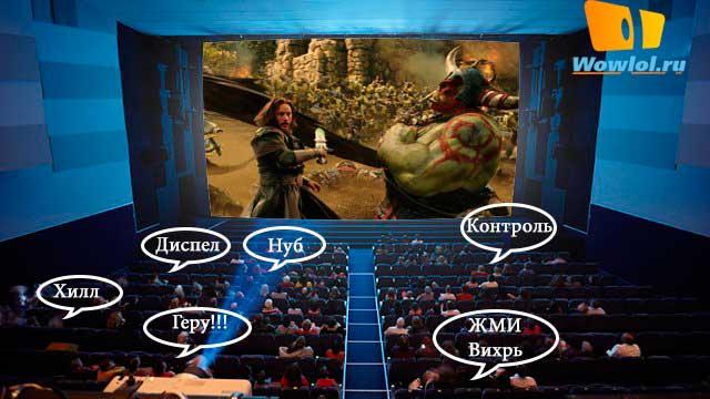 Warcraft в кино