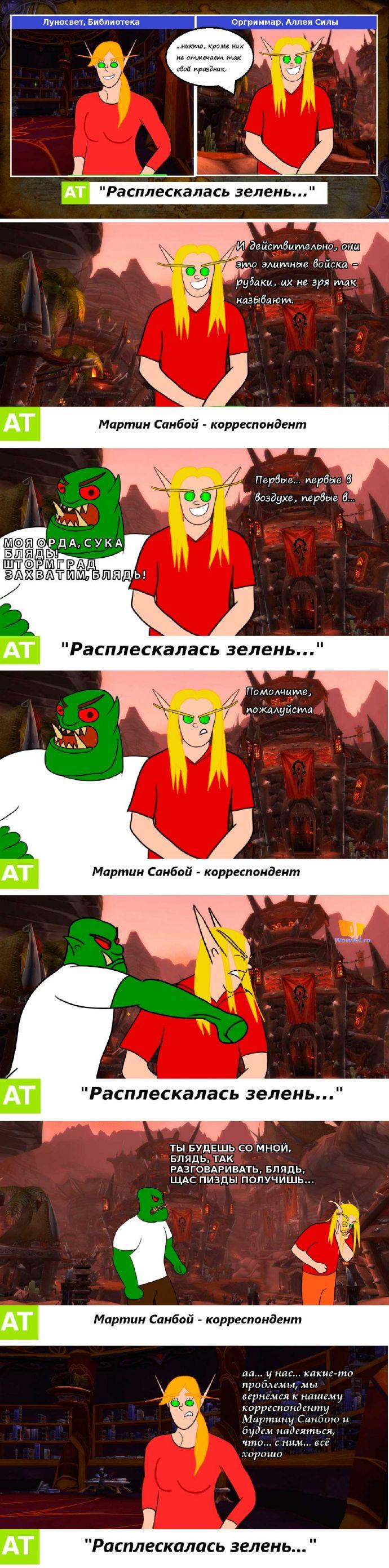 День КорКрона