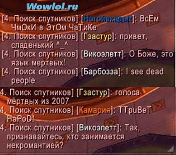 голоса мёртвых