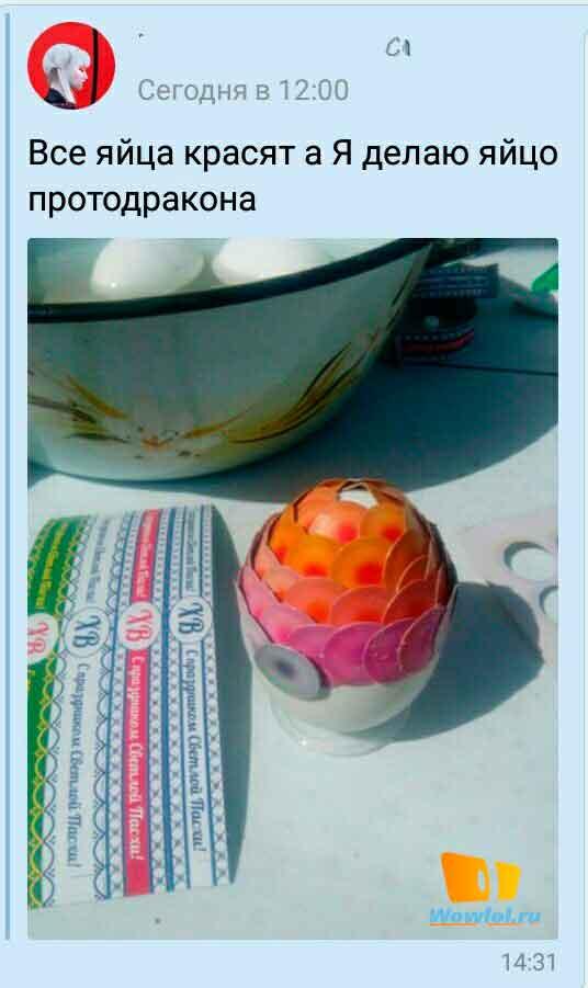 Яйцо протодракона