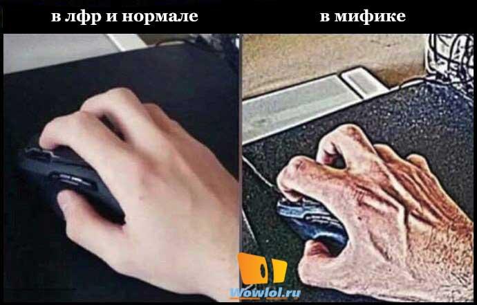 лфр вс миф