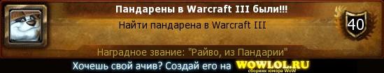 Пандарены warcraft 3