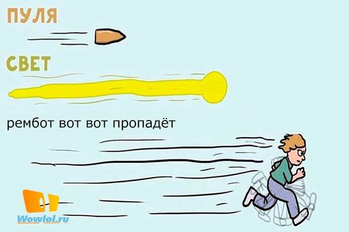 рембот