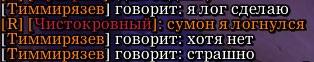 Суровый сибирский логаут