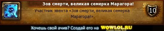 http://wowlol.ru/achiv/informers2/51133.jpg