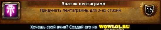 http://wowlol.ru/achiv/informers2/51137.jpg