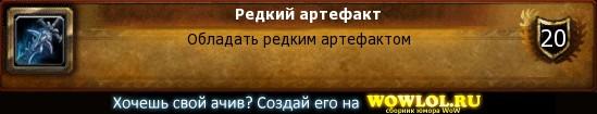 http://wowlol.ru/achiv/informers2/51138.jpg