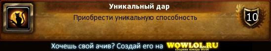 http://wowlol.ru/achiv/informers2/51139.jpg