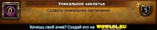 http://wowlol.ru/achiv/informers2/51143.jpg