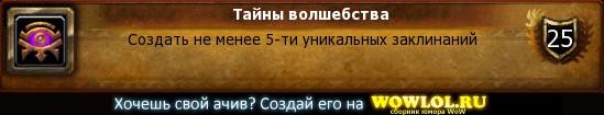 http://wowlol.ru/achiv/informers2/51144.jpg