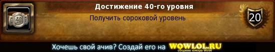 http://wowlol.ru/achiv/informers2/51146.jpg