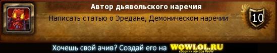 http://wowlol.ru/achiv/informers2/51147.jpg