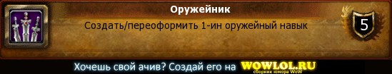 http://wowlol.ru/achiv/informers2/51148.jpg