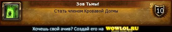 http://wowlol.ru/achiv/informers2/51154.jpg