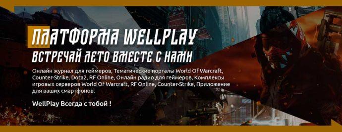 Платформа WellPlay