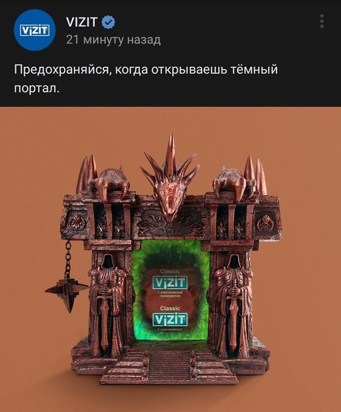 визит)