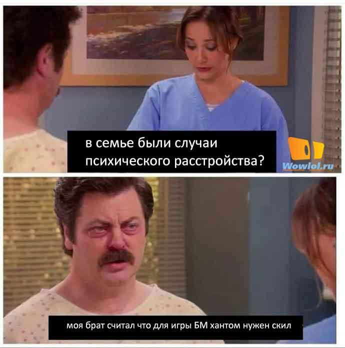 скил БМ хантов