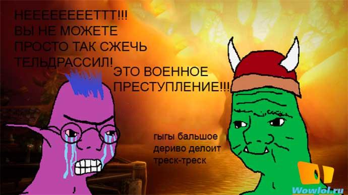 треск-треск