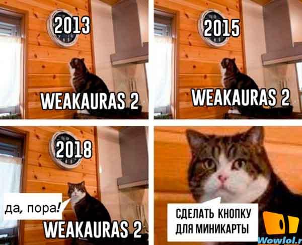 weakauras 2
