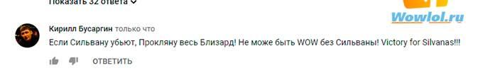 Фанаты Сильваны)