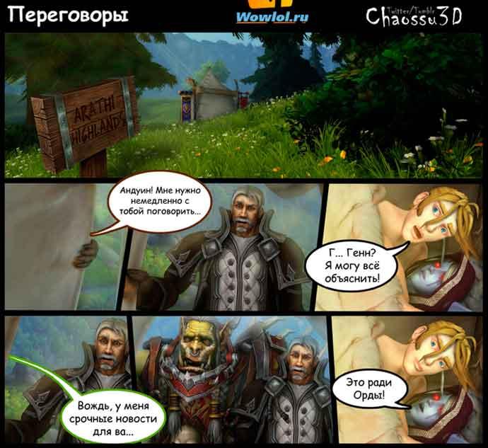 Азероту нужна дипломатия
