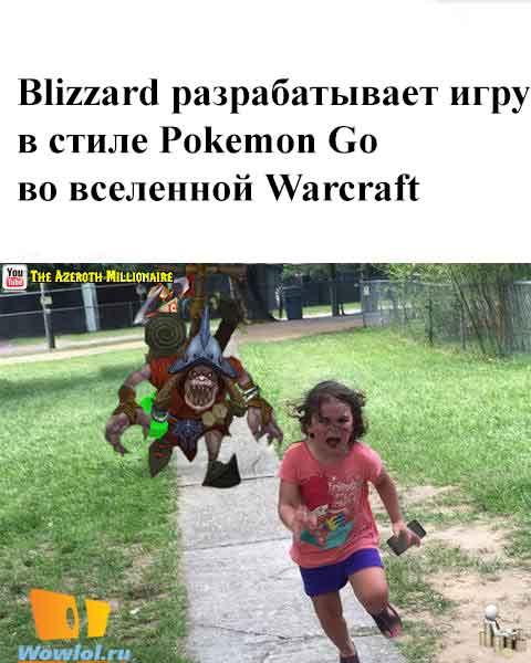 Blizzard разрабатывает игру в стиле Pokemon Go