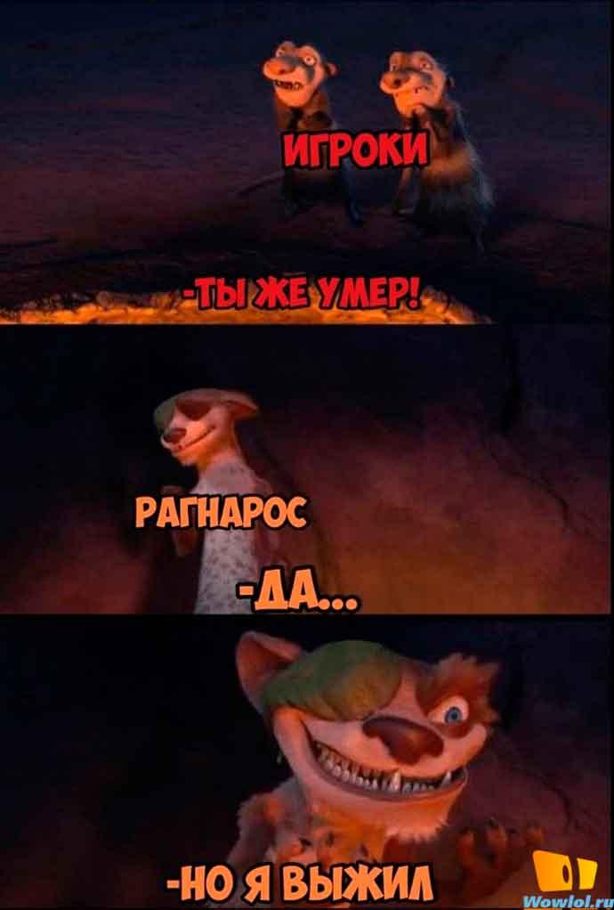 рагна бэк