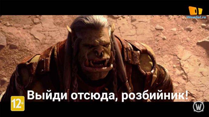 Розбийник Саурфанг
