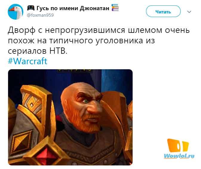 дворф