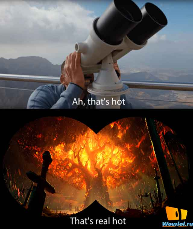 горячо!