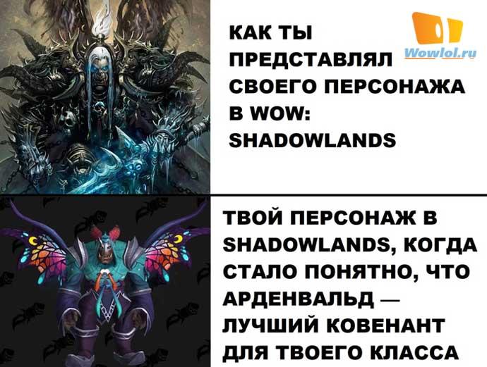 А вы думали выбрать ковенант в Shadowlands будет просто?