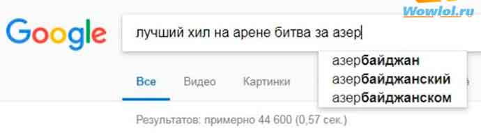 азеры