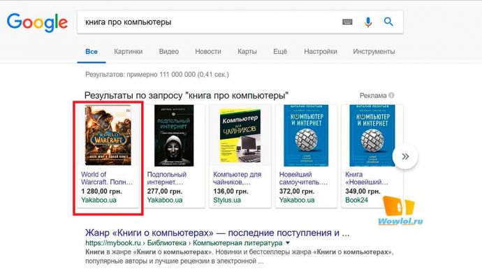 Гуглу виднее