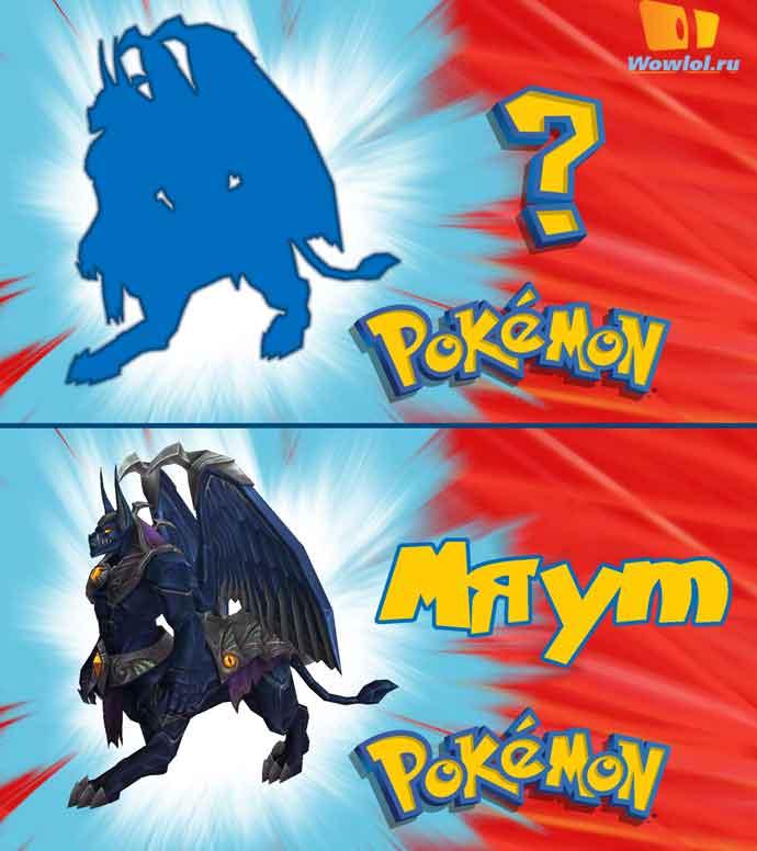Это что за покемон?
