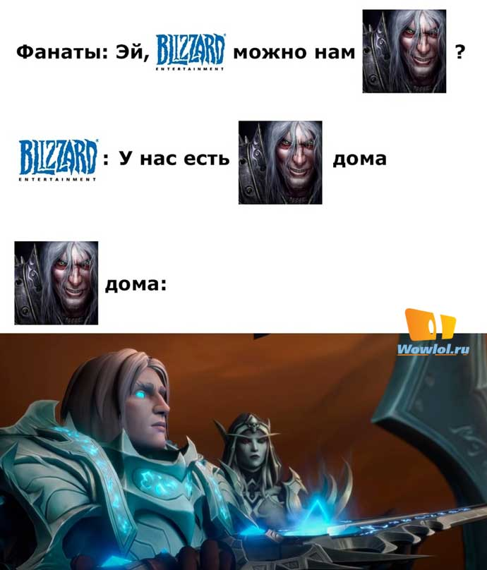 Lich King дома