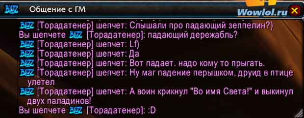 Анекдот