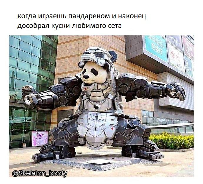 боевая панда