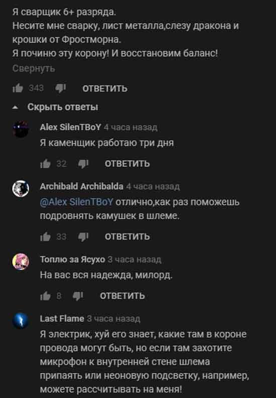комментарии на ютубе под роликом