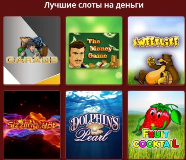 Казино МаксБет: обзор официального сайта