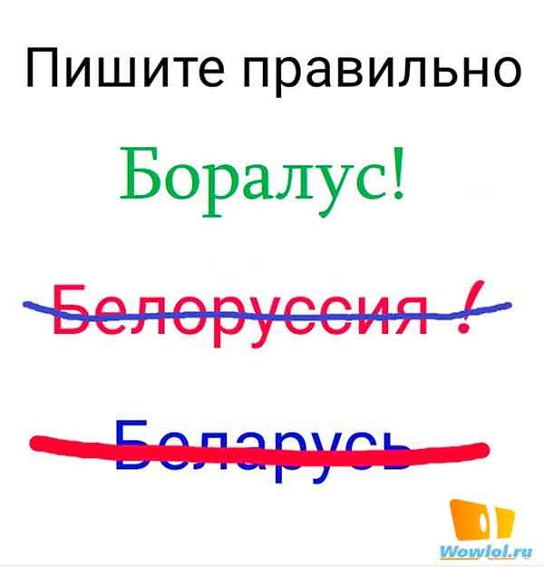 Пиши Беларусь правильно!
