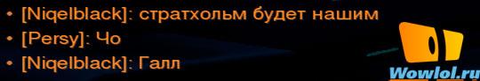 Эхо варкрафта приносится по другим играм)