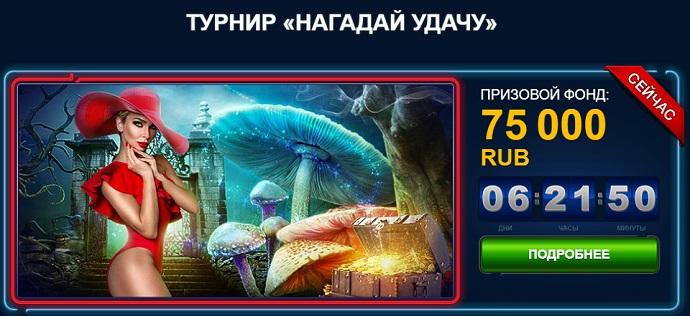Игровые онлайн клубы