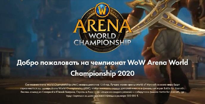 Какие бывают киберспортивные турниры по WoW