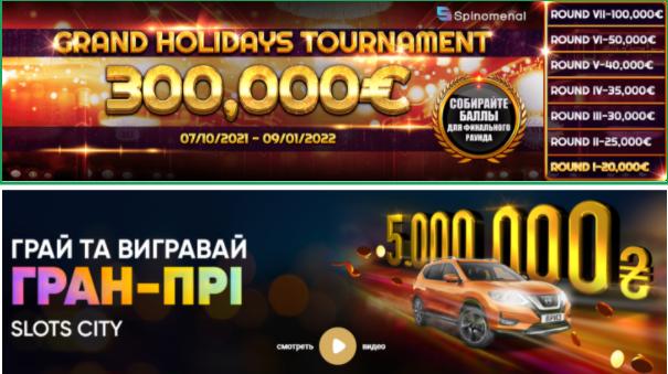 Играйте и побеждайте в лицензированном казино Слотс Сити!