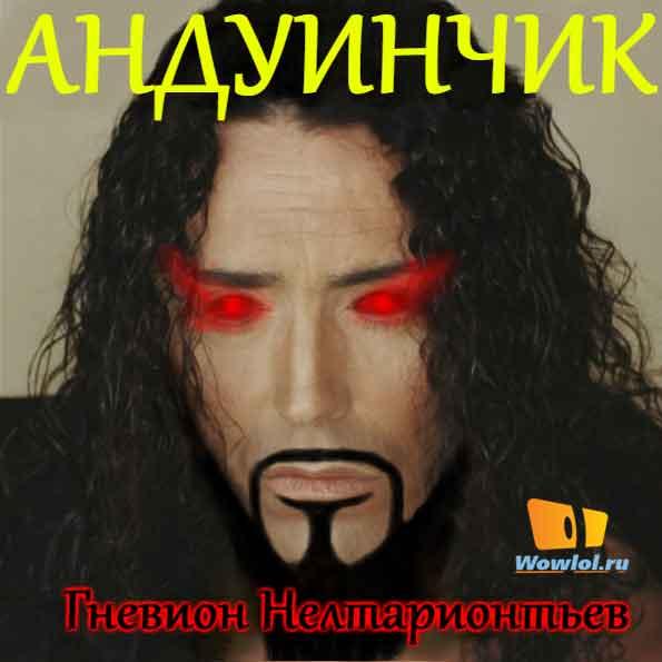 Гневион Нелтарионтьев