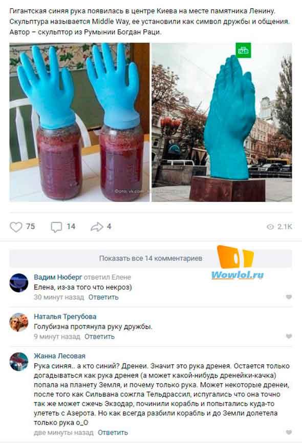 Загадка синей руки в центре Киева раскрыта